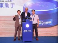 京东联手雀巢推出首款智能健康助手雀巢小AI
