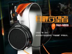 求生利器—艾芮克Nd-400i平板振膜耳机来了