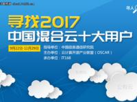 【击鼓鸣金】寻找2017中国混合云十大用户