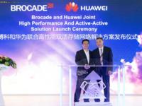 华为和博科联合发布高性能双活存储网络