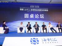 首届海创汇全球创业创新生态峰会今正式开幕