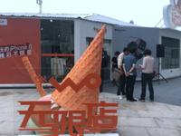 上海联通第一家冰激凌无限店正式开业!