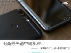 电商最热销中端机PK 荣耀V9/小米6拍照对比