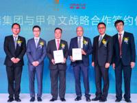 侨鑫集团与甲骨文战略合作签约仪式广州举行