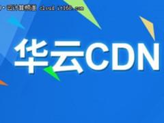 华云获颁CDN牌照,公司实力再次获认可