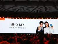 首发P30售2799元 金立全面屏旗舰M7正式发布