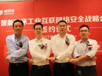 智能机床工业互联网络安全战略协议成功签署