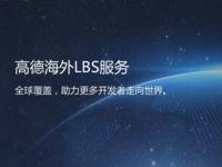 高德正式开放海外LBS服务,助力开发者出海