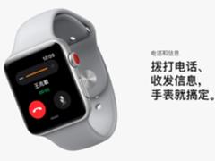 苹果 Apple Watch series3