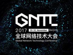 GNTC全球网络技术大会将于11月28日在京召开