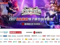 京东游戏妹子杯上海赛区比赛正式落下帷幕