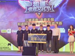 和道杯京津冀高校电竞大赛总决赛燃爆白沟