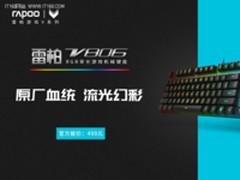 原厂-雷柏V806幻彩RGB背光游戏机械键盘上市