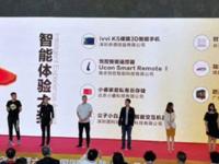 聚焦裸眼3D ivvi K5获SINOCES创新体验大奖