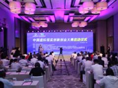 造品牌赛事 中国虚拟现实创新创业大赛启动