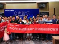 众生皆乐:1MORE全国耳机巡回展上海 武汉站