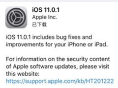 苹果迅速升级iOS11.0.1 提升系统流畅度