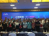举办沃+数据大赛 上海联通创新模式值得借鉴