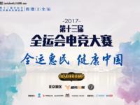 """""""我要上全运""""电竞大赛北京赛区4强出炉"""