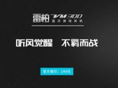 不羁而战   雷柏VM300蓝牙游戏耳机上市