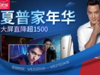 夏普家年华 70�既毡驹�装4K电视仅售6999元