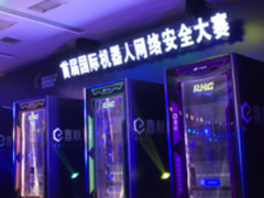 人工智能+安全 机器人网络安全大赛国内首秀