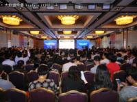 2017第四届中国国际大数据大会成功召开