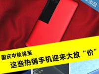 """国庆中秋将至 这些热销手机迎来大放""""价"""""""