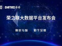 荣之联发布大数据平台DataZoo 有何不同?