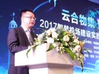 2017智慧机场建设发展趋势高峰论坛成功举办