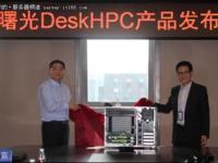 放在桌面的HPC 曙光发布P+P架构全新DeskHPC