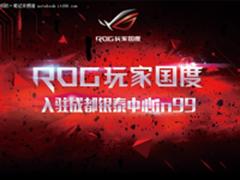 ROG玩家国度·成都银泰店十一盛大开业