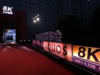 畅享未来 夏普8K电视品质生活的变革者