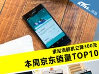 索尼旗舰降价300元 本周京东销量TOP10