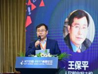 PT展会议直击:助力云计算与大数据产业发展