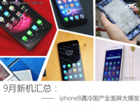 9月新机回顾:iphone8遇冷国产全面屏大爆发