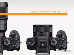 适马首款FE卡口镜头曝光 明年2月将发布