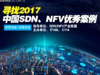 2017年度中国SDN、NFV优秀案例评选正式启动