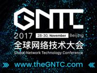 IT大咖齐聚GNTC 共议新一代互联网基础设施