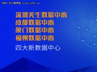 华云4大数据中心上线 为公有云服务保驾护航