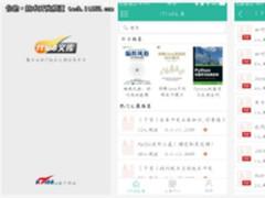 IT168文库APP上线,文末三重好礼送不停!