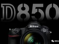 镜头最已阵 尼康官方推荐D850镜头列表
