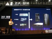 史上最强云栖大会浪潮推出FPGA AI云方案