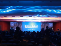 山西阳泉大数据智能物联网产业发展大会举行