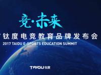 钛度电竞教育品牌发布会 电竞教育梦想之路