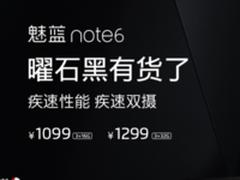 低调外表高调内核 魅蓝Note6曜石黑现货开售