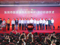 东莞智慧城市无线WiFi项目正式启动运营