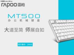 专为办公族打造 雷柏MT500轻薄机械键盘试用