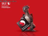 骁龙636移动平台发布 性能提升兼容全面屏