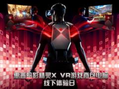 惠普联合7663VR举办VR背包线下体验活动